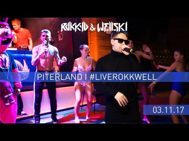 Rokkyd Wellski - Выступление в Aquapark Piterland | liverokkwell
