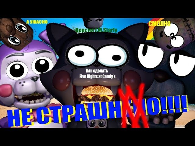 Как сделать Five Nights At Candy's НЕ СТРАШНЫМ!!(How to Make Fnac Not Scary) (Starly Version)