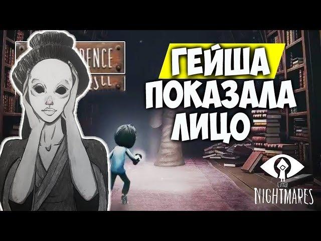 ФИНАЛ LITTLE NIGHTMARES. Последнее DLC The Residence повергло меня в шок! Прохождение на русском.