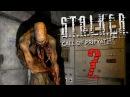 ЛОГОВО КРОВОСОСОВ • Прохождение S.T.A.L.K.E.R.: Зов Припяти 2