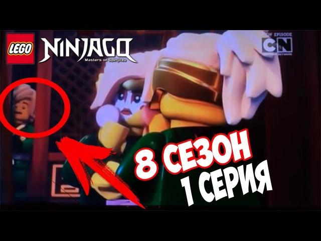 1 СЕРИЯ 8 Сезона LEGO Ninjago ВЫШЛА! Мультсериал Лего Ниндзяго 2018