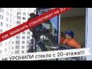 Высотные работы Киев Как заменить стеклопакет в фасадном остеклении ЖК Заречн