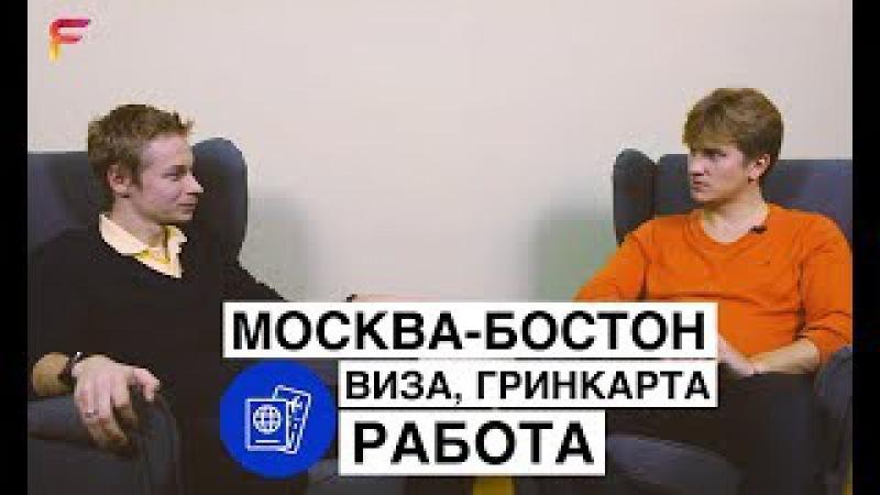 МОСКВА-БОСТОН ВИЗА В США, ГРИНКАРТА, РАБОТА   Антон Урбанас, Deckrobot