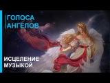 Голоса Ангелов - Исцеление Музыкой