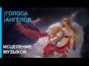 Голоса Ангелов - Исцеление Музыкой ☯ Лучшая Музыка Души для отдыха ॐ
