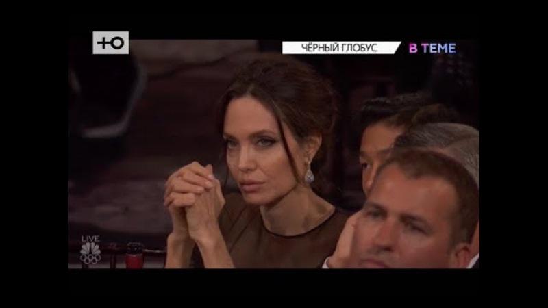ВТЕМЕ: Клуб бывших жен - Джоли и Энистон на Золотом глобусе