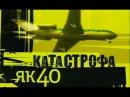 Катастрофа Як 40 в программе Независимое расследование 26 05 2000 г