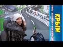 ЧТО ИЗМЕНИТ МОСТ ОПРОС КРЫМЧАН КРЫМ ПРОГУЛКА ПО САКАМ 5 СЕРИЯ Отдых в Крыму 2018 Зима в Саках