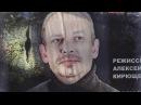 Барнаульцы не хотят возвращать билеты на спектакль погибшего Дмитрия Марьянова