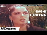 BAGHI HASEENA - BABRA SHARIF & IZHAR QAZI - (FULL MOVIE) - OFFICIAL PAKISTANI MOVIE
