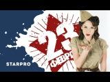 Starpro - Лучшие клипы для защитников отечества на 23 февраля