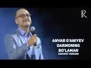 Anvar G'aniyev - Darmoning bo'laman   Анвар Ганиев - Дармонинг буламан (concert version MUVAD VIDEO)