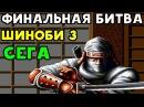 ФИНАЛЬНАЯ БИТВА - Shinobi III: Return of the Ninja Master
