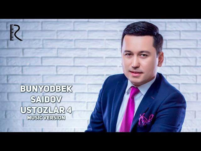 Bunyodbek Saidov - Ustozlar 4 | Бунёдбек Саидов - Устозлар 4 (music version)