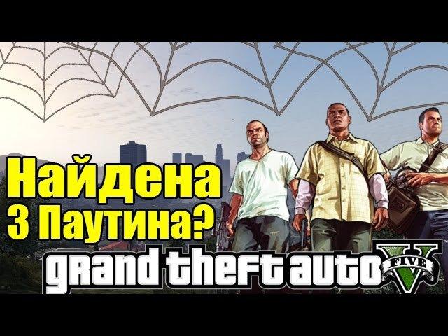 GTA 5 - Найдена третья паутина? [Северный Янктон Поиск Паутины]