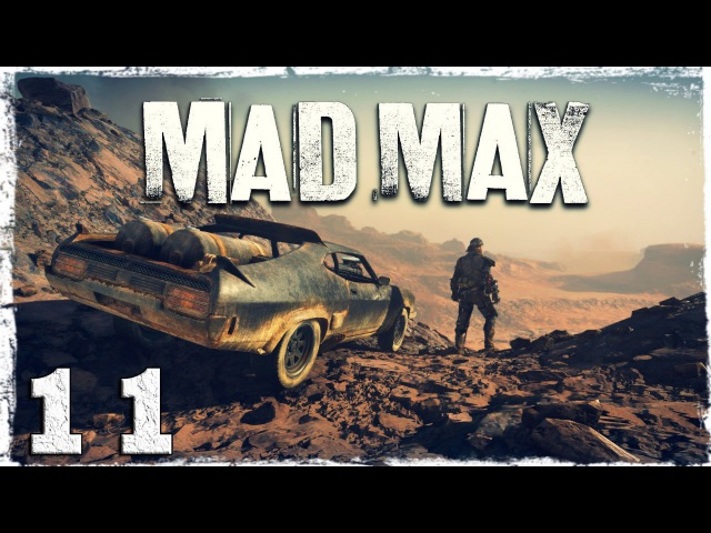 Mad Max. 11: Красноглазка.