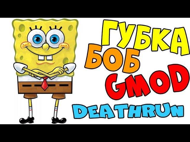 Gmod: Губка Боб DEATHRUN (Прохождение карты)