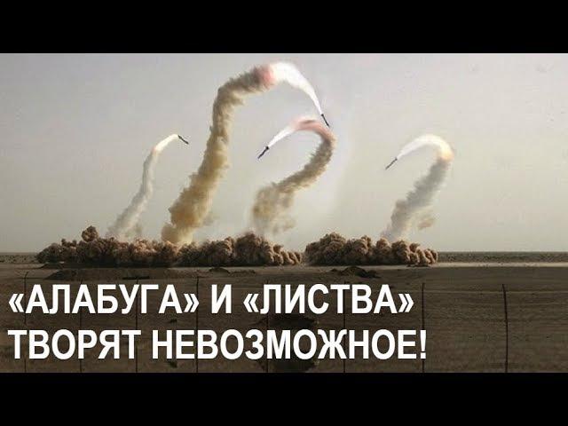 РУССКОЕ СВЧ-ОРУЖИЕ КОШМАРИТ ПЕНТАГОН | война новости ракета алабуга оружие листва сирия рэб россии