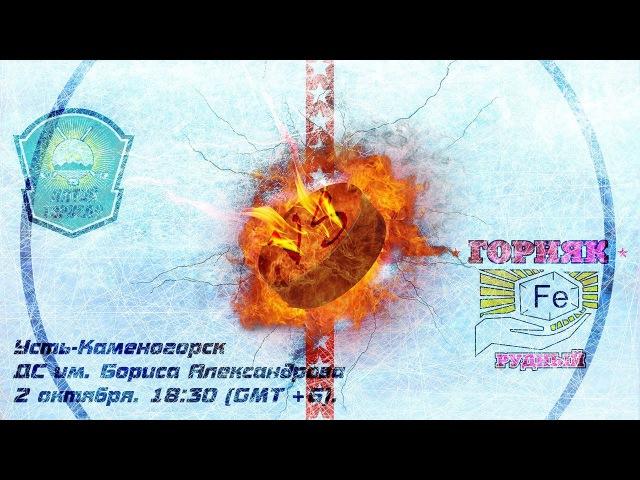 02.10.2017   «Алтай Торпедо» – «Горняк» 4-3