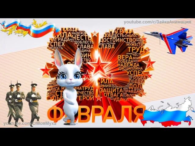 Самое Лучшее Поздравление с 23 Февраля С Днём Защитника Отечества