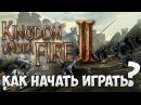 Kingdom Under Fire 2 - как начать играть | Гайд