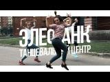 Танцы в Череповце с Юлей Соловьевой RIHANNA FT. DRAKE - WORK (BREEZE YOU'NASTY REMIX) Танцевальный центр ЭлеФанк