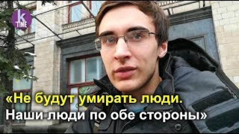 Миротворцы на Донбассе: что думают киевляне?