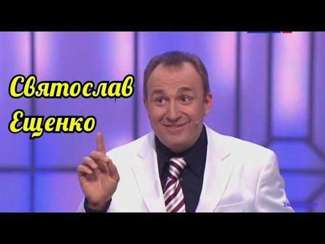 Святослав Ещенко - Очень Смешной Сборник.