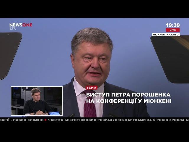 Порошенко мы должны признать гибридную агрессию которую проводит Россия 16 02 18