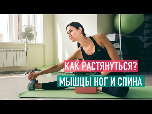 Растяжка Для улучшения гибкости