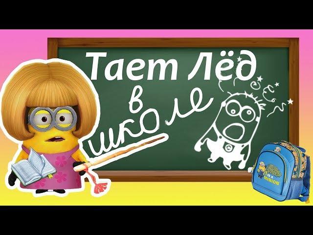 Миньоны поют про школу. Пародия. Тает Жир! Тает лед!