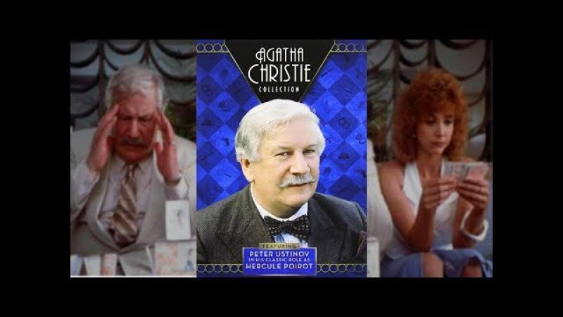 Детективы Агаты Кристи: Убийство в трех актах. Пуаро в замке миллионера, а в одно ...