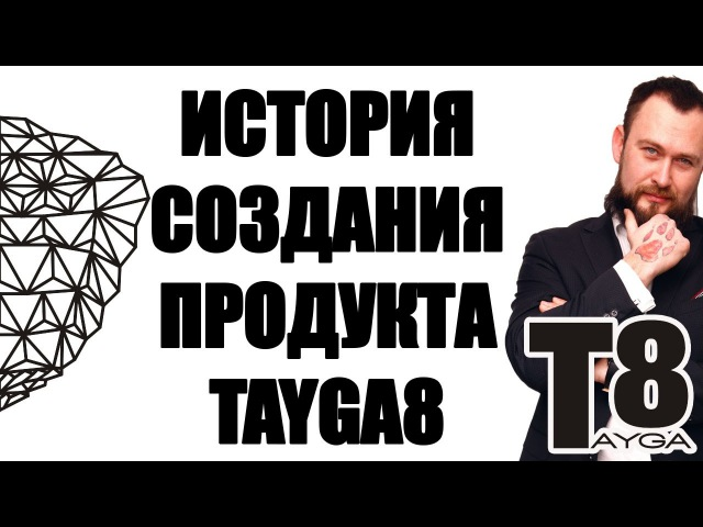 Tayga8 | Как создавался продукт Тайга8 | Рассказ Президента компании Vilavi Дмитрия Лаевского