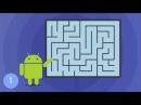 Простая игра лабиринт под Android. Часть 1 [GeekBrains]