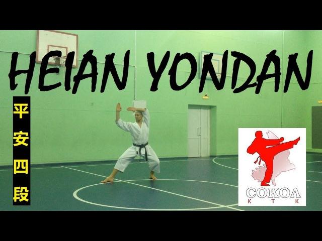 Heian Yondan