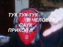 Тук тук тук я человек паук клип