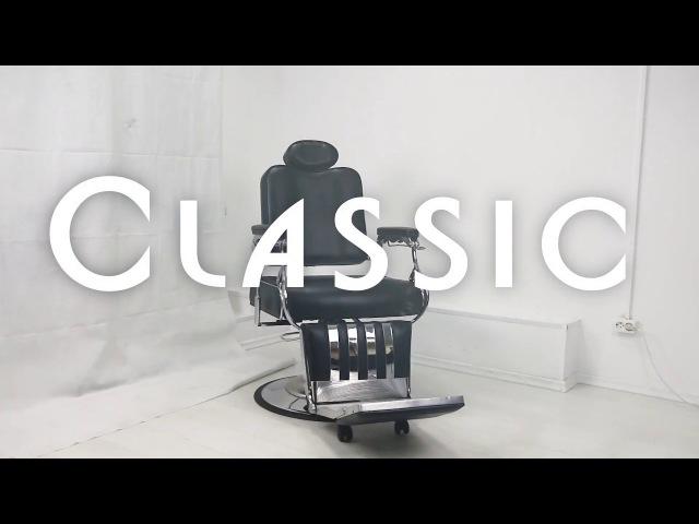 Кресло для барбепшопа Classic