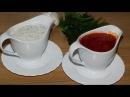 Соусы для блюд из теста и мясa. Национальная кухня