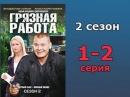 Грязная работа 2 сезон 1 и 2 серия криминальный русский сериал