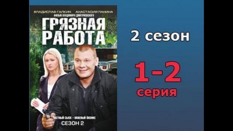 Грязная работа 2 сезон, 1 и 2 серия криминальный русский сериал
