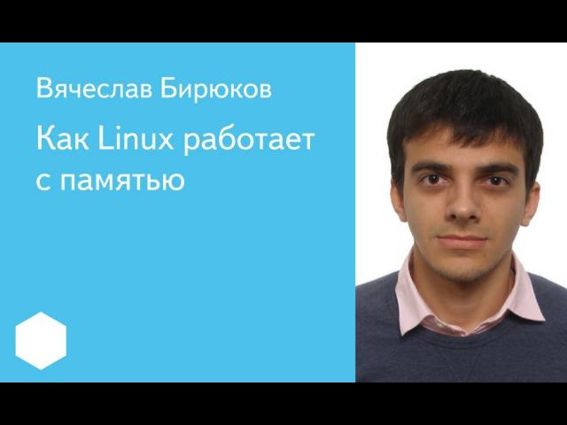 017. Как Linux работает с памятью - Вячеслав Бирюков