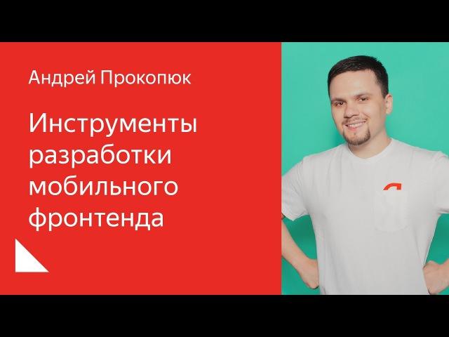 008. Школа разработки интерфейсов – Инструменты разработки мобильного фронтенда. Андрей Прокопюк