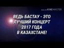 Назар аударыңыңыздар, жылдың үздік концерті Димаш Құдайберен