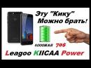 Распаковка Leagoo KIICAA Power