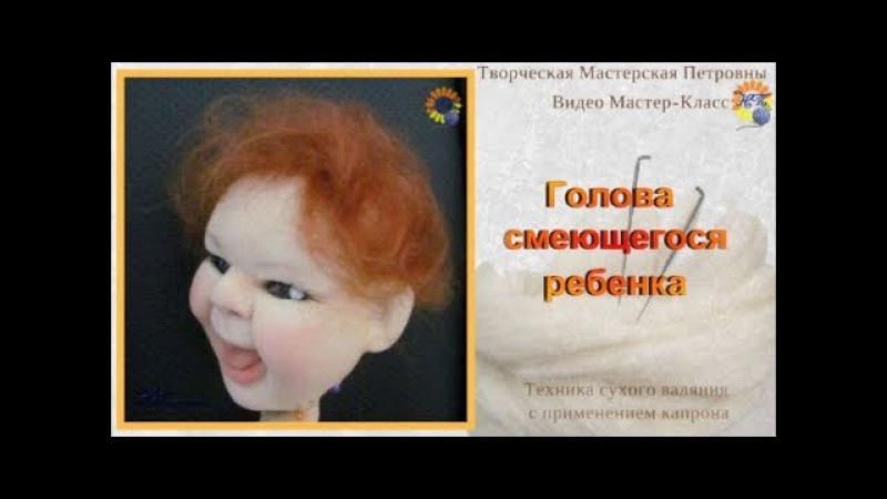 Кукла из капрона и синтепона методом сухого валяния. ГОЛОВА СМЕЮЩЕГОСЯ РЕБЕНКА