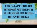 37. Баскова А.В./ ИОГиП / Государство во второй четверти и второй половине XIX в.
