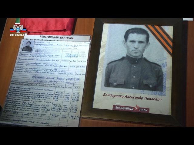 Из Мексики в Донецк вернулись награды ветерана Великой Отечественной войны