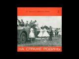 Баллада о солдате из кф В трудный час (В. Соловьёв-Седой - М. Матусовский)