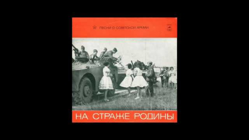 Баллада о солдате — из к/ф «В трудный час» (В. Соловьёв-Седой - М. Матусовский)