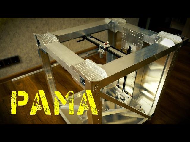Рама для 3D принтера на кинематике H-bot